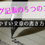 ブログ記事5つのポイント