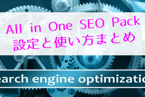 all-in-one-seo設定