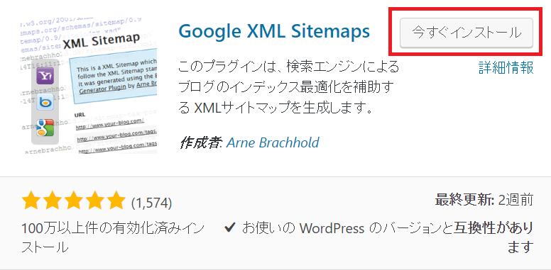 GoogleXML Sitemap8