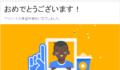 【2017年8月最新】グーグルアドセンス審査の申請方法を4ステップで紹介!