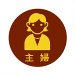 syufu_01