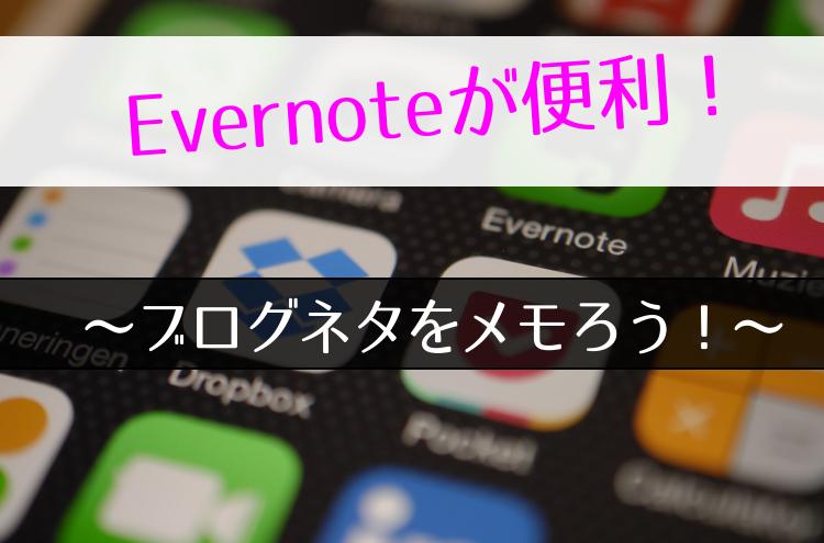 evernote6