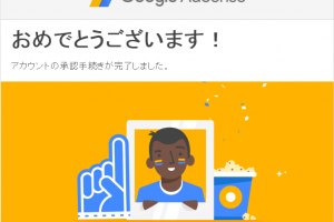 【2019年最新】グーグルアドセンス審査の申請方法を4ステップで紹介!
