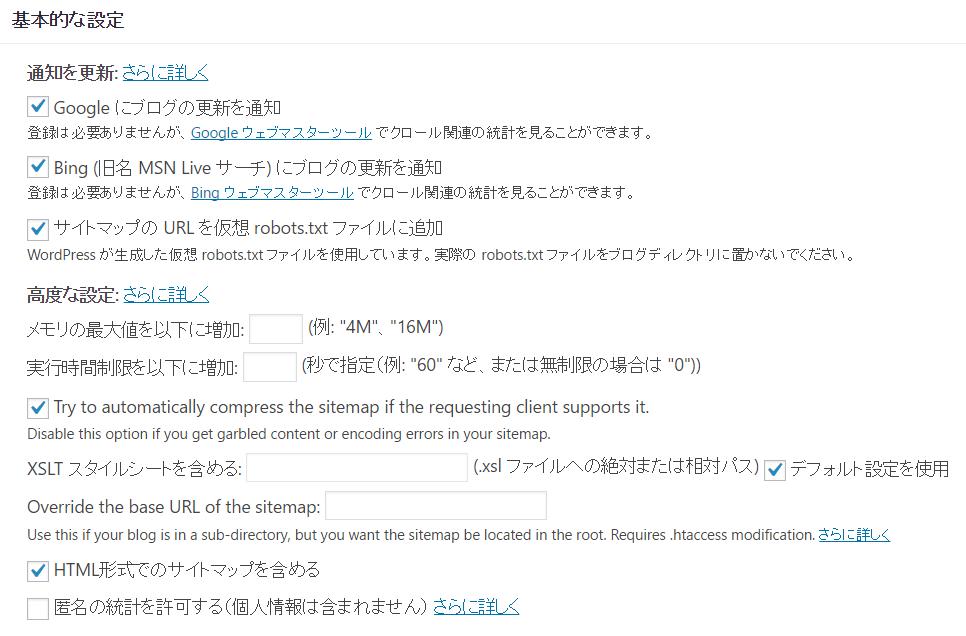 GoogleXML Sitemap