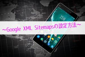 Google XML Sitemapsの設定方法!サーチコンソールの登録は?
