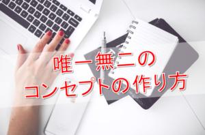 【3STEP】ブログコンセプトの決め方!唯一無二の理念を作る方法は?